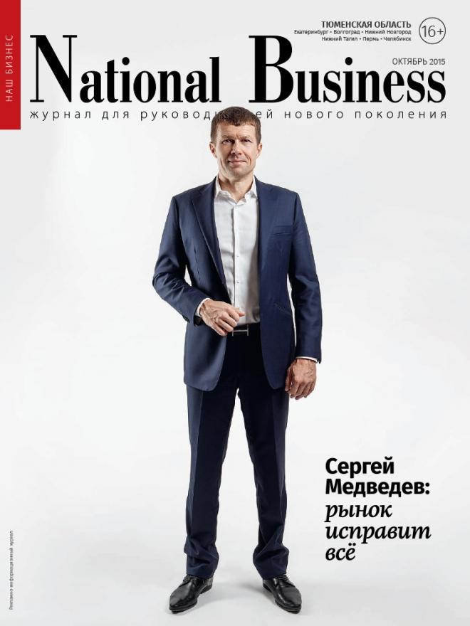 NB_10_Октябрь-1