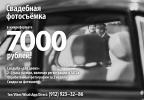 Свадьба-за-7000-3