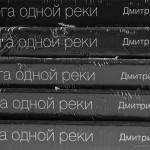 """Фотоальбом """"Два берега одной реки"""""""