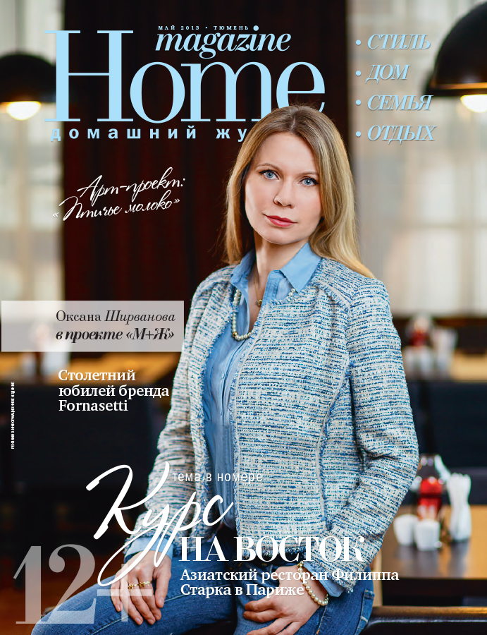 Обложка журнала «Home magazine (Тюмень)», май 2013 г.