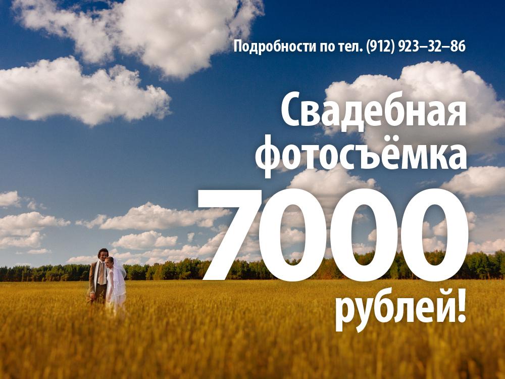 Свадьба-за-7000